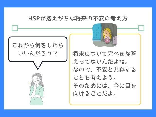 HSPは『今』に目を向けよう