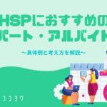 HSPのアルバイト・パート