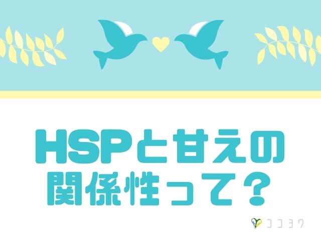 HSPと甘え