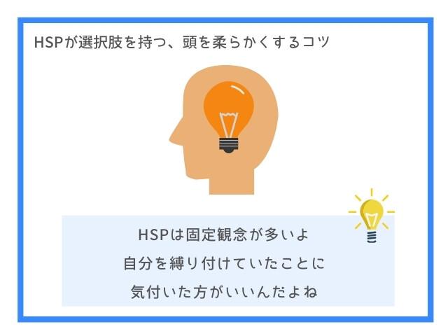 HSPは固定観念から脱出しよう