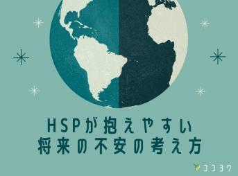 HSPの将来の不安