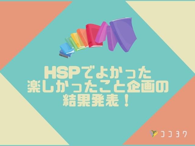 HSPでよかった企画