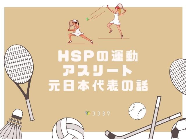 HSPの運動、アスリート