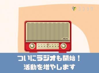 ココヨワラジオも開始