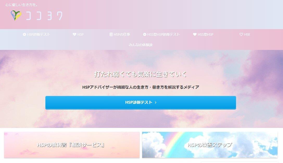 ココヨワブログ