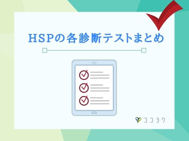 HSPの各診断テストまとめ