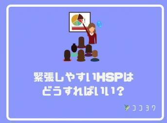 緊張しやすいHSPについて