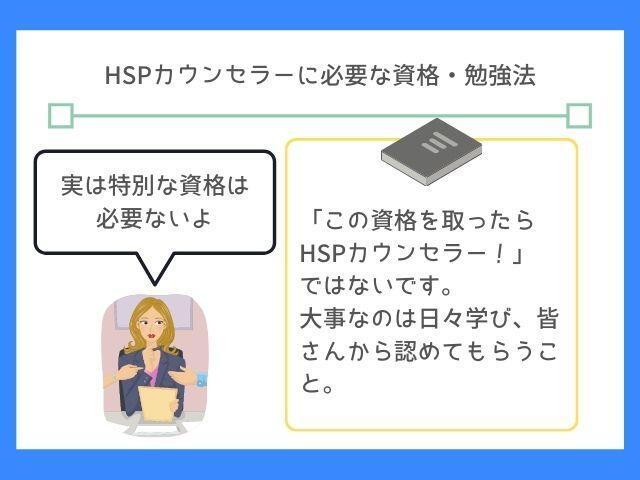 HSPカウンセラーは知識を身につけることが大切