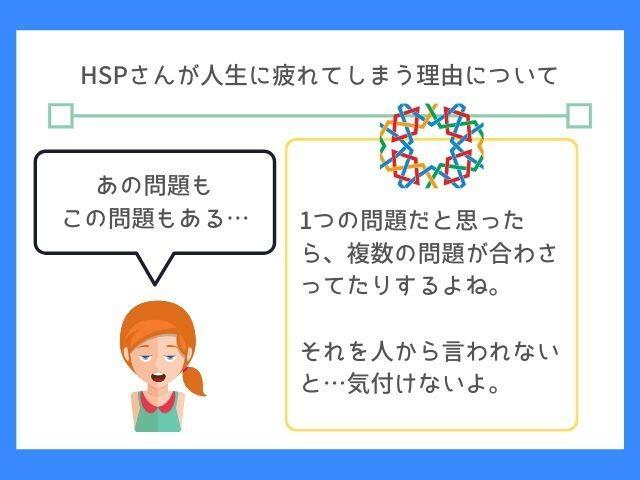 HSPさんは深く複雑に考えすぎる