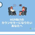 HSPカウンセラー