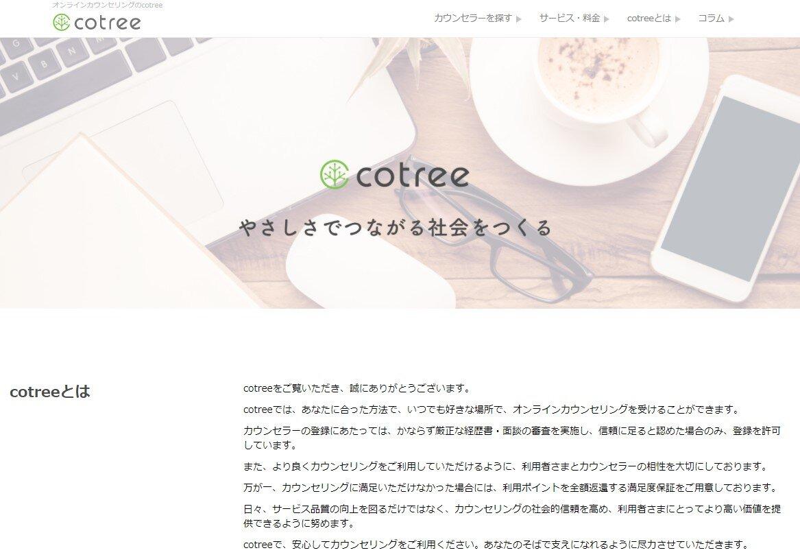 cotreeのWEBサイト