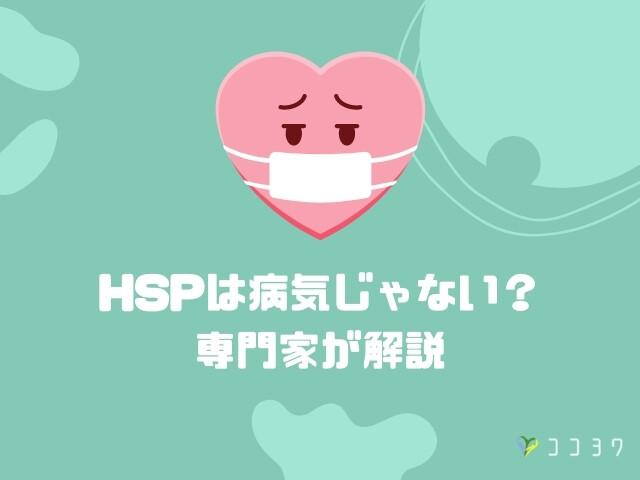 HSPは病気じゃない