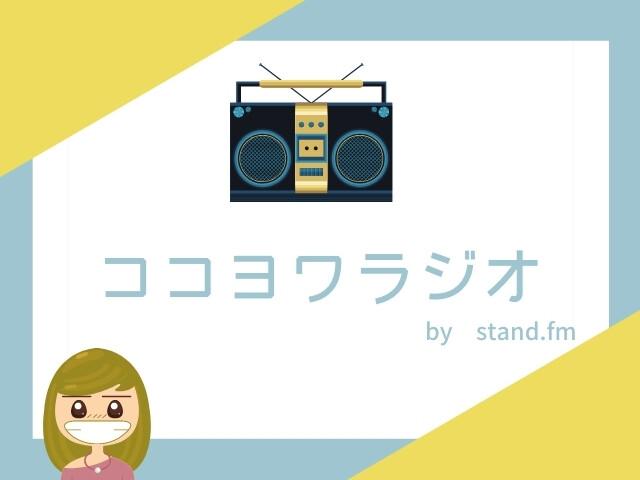 ココヨワラジオ