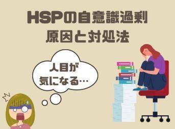 HSPの自意識過剰について