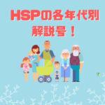 HSPの各年代別解説