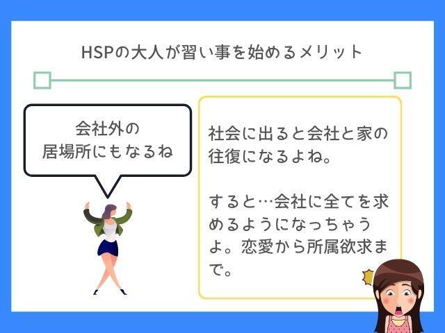 HSPは習い事を仕事ととの住み分けに使おう