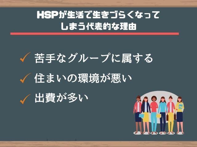 HSPは生活上の注意点を理解しよう