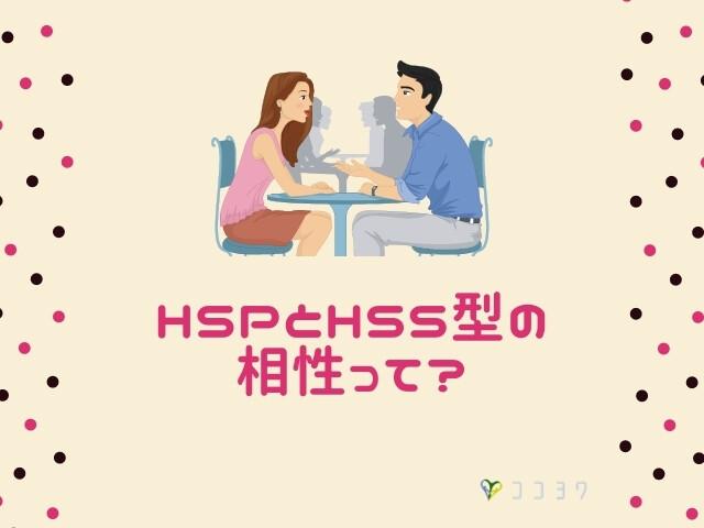 HSPとHSS型の相性について