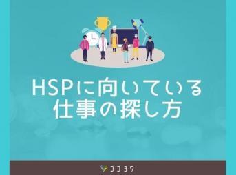 HSPに向いている仕事の探し方