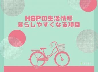 HSPの生活情報