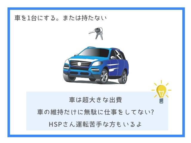 HSPは車を使うか考えよう