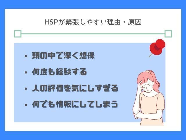 HSPは深く考えて緊張してしまう