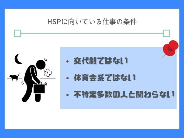 HSPは疲れにくい環境の仕事を選ぼう