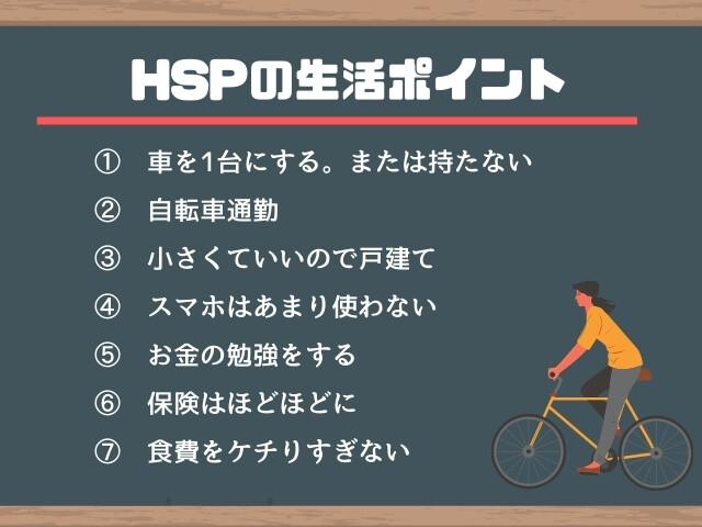 HSPの生活は小さな習慣から整えよう