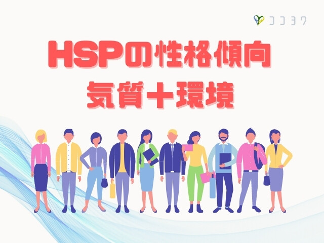 HSPの性格傾向