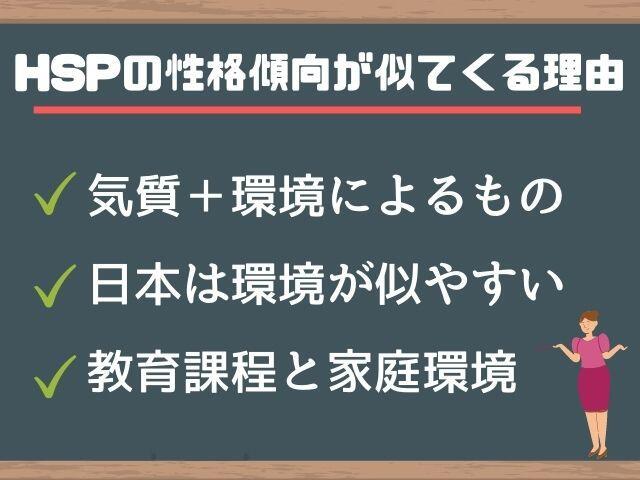 HSPは日本という環境で性格が似てくる