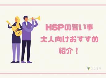 HSPの習い事