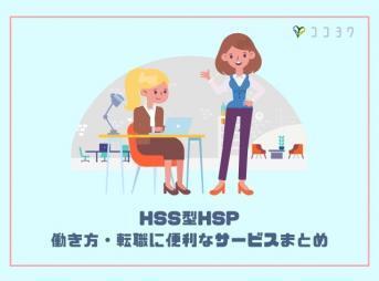 HSS型HSPの転職