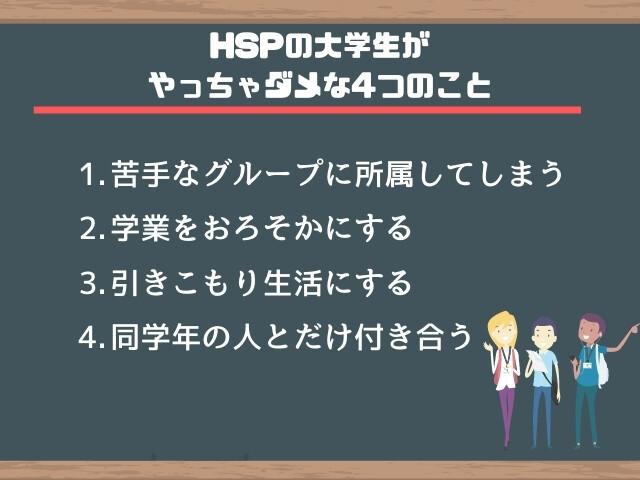 HSPの大学生は行動の制限に注意しよう