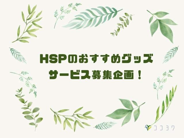 HSPのおすすめグッズ企画