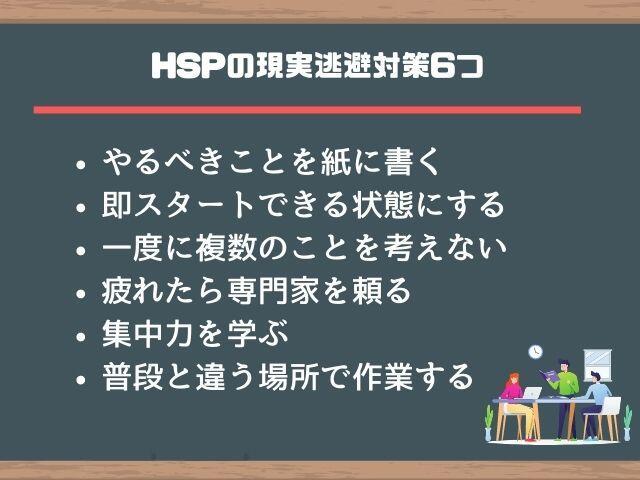 HSPは物事をシンプルに考えよう