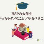 HSPの大学生