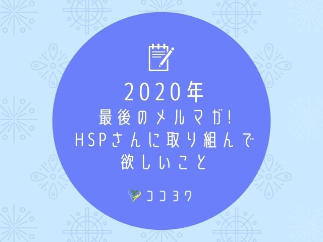 2020年最後のメルマガ