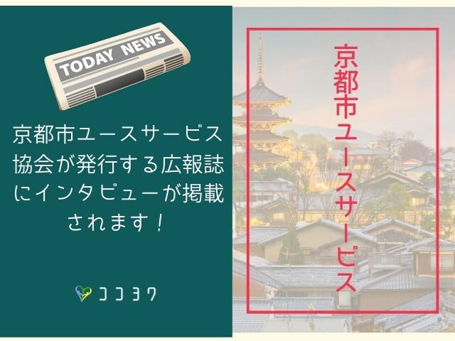 京都市ユースサービス