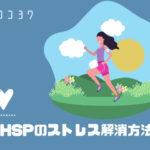 HSPのストレス解消方法