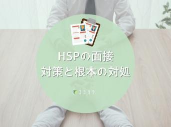 HSPの面接対策