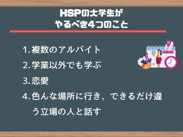 HSPの大学生はたくさん経験をしよう