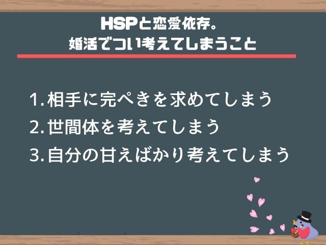 HSPは恋愛で依存しやすい
