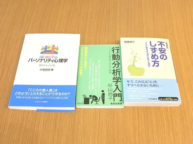 心理学系の書籍