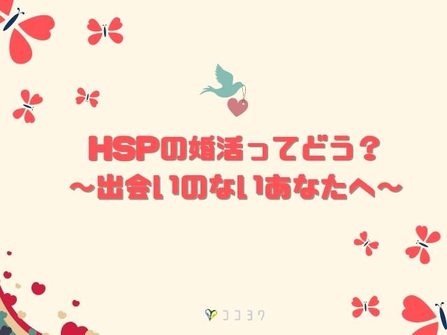 HSPの婚活