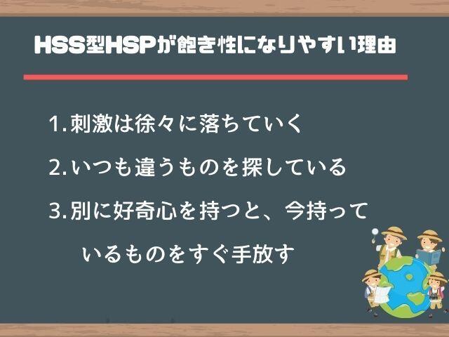 HSS型HSPの飽き性まとめ