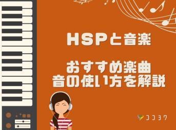 HSPと音楽