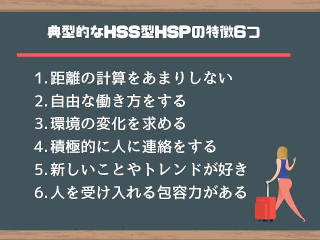 HSS型HSPは行動が表現