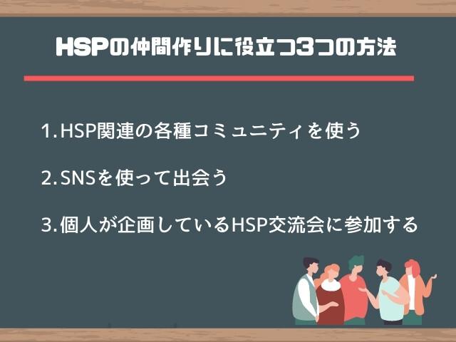 HSPの仲間はオンラインやコミュニティで見つかる