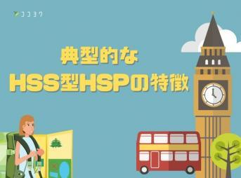 HSS型HSPの特徴