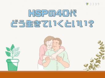 HSPの40代